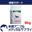 ロイヤルカナン犬用 減量サポート ドライ 8kg【食事療法食】