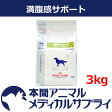 ロイヤルカナン犬用 満腹感サポート ドライ 3kg【食事療法食】