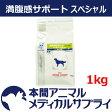 ロイヤルカナン犬用 満腹感サポート スペシャル ドライ 1kg【食事療法食】