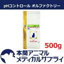 ロイヤルカナン猫用 PHコントロール オルファクトリー 500g【食事療法食】