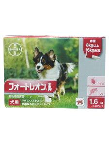 【スペシャルセール】バイエル薬品犬用 フォートレオン 1.6mlx3(体重8kg~16kg)【動物用医...