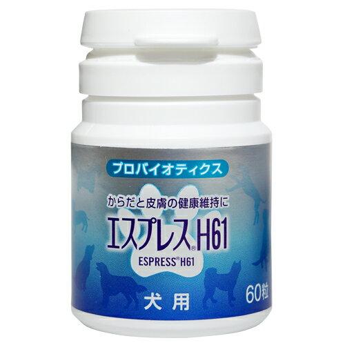 東亜薬品工業 犬用 エスプレスH61 60粒 【サプリメント】