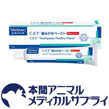 ビルバック(Virbac)犬猫用C.E.T酵素入り歯磨きペースト(チキンフレーバー)70g【デンタルケア・ハミガキ商品】