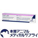 猫用 キャットラック(CAT LAX) 56.7g【毛玉除去剤】
