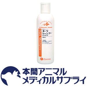 日本全薬犬猫用 オーツシャンプーエクストラ 250ml