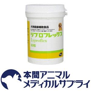 ファイザー製薬 犬用 リプロフレックス (関節補助剤) 60錠入