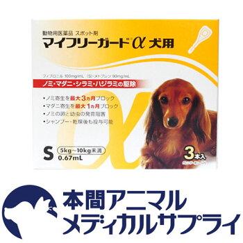 フジタ製薬犬用マイフリーガードαS3ピペット【ノミダニ駆除薬】【動物用医薬品】