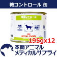 ロイヤルカナン犬用 糖コントロール 缶 195gx12個【食事療法食】