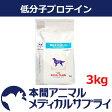 ロイヤルカナン犬用 低分子プロテイン ドライ 3kg【食事療法食】