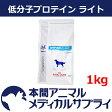 ロイヤルカナン犬用 低分子プロテインライト ドライ 1kg【食事療法食】