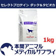 ロイヤルカナン犬用 セレクトプロテイン ダック&タピオカ ドライ 1kg【食事療法食】