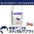 ロイヤルカナン犬用 セレクトプロテイン ダック&タピオカ ドライ 3kg【食事療法食】