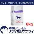 ロイヤルカナン犬用 セレクトプロテイン ダック&タピオカ ドライ 8kg【食事療法食】