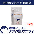 【500円OFFクーポン!】ロイヤルカナン 犬用 消化器サポート ドライ 低脂肪 3kg【食事療法食】