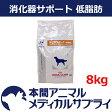 【500円OFFクーポン!】ロイヤルカナン犬用 消化器サポート 低脂肪 ドライ 8kg【食事療法食】