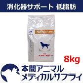 ロイヤルカナン犬用 消化器サポート 低脂肪 ドライ 8kg【食事療法食】