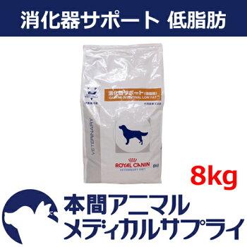 【食事療法食】犬ロイヤルカナン消化器サポート低脂肪[DIGESTIVELOWFAT]8kg