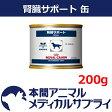【最大400円OFFクーポン配布中!】ロイヤルカナン 食事療法食 犬用 腎臓サポート 缶 200g