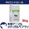 【500円OFFクーポン!】ロイヤルカナン犬用 PHコントロール ドライ 8kg【食事療法食】