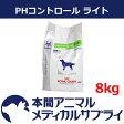 【500円OFFクーポン!】ロイヤルカナン 犬用 PHコントロールライト ドライ 8kg【食事療法食】