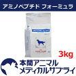 ロイヤルカナン犬用 アミノペプチド フォーミュラ ドライ 3kg【食事療法食】