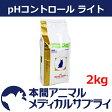 ロイヤルカナン猫用 PHコントロール ライト ドライ 2kg【食事療法食】