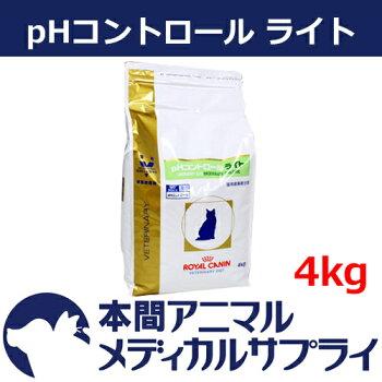【新商品】【食事療法食】猫用ロイヤルカナンPHコントロールライト[URINARYS/OMODERATECALORIE]4kg