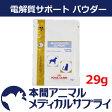 ロイヤルカナン犬猫用 電解質サポート 29g【食事療法食】