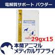 ロイヤルカナン犬猫用 電解質サポート 29gx15個【食事療法食】