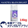 ロイヤルカナン犬用 ベッツプラン セレクトスキンケア ドライ 14kg【準食事療法食】