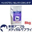 ロイヤルカナン犬用 ベッツプラン セレクトスキンケア ドライ 8kg【準食事療法食】