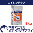 ロイヤルカナン犬用 ベッツプラン エイジングケア ドライ 8kg【準食事療法食】
