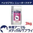 ロイヤルカナン犬用 ベッツプラン ニュータードケア ドライ 3kg【準食事療法食】