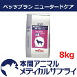 ロイヤルカナン犬用 ベッツプラン ニュータードケア ドライ 8kg【準食事療法食】