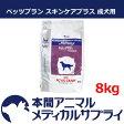 ロイヤルカナン 犬用ベッツプラン スキンケアプラス 成犬用 ドライ 8kg 【準食事療法食】