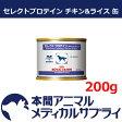 ロイヤルカナン犬用 セレクトプロテイン チキン&ライス 缶 200g【食事療法食】