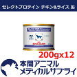 ロイヤルカナン犬用 セレクトプロテイン チキン&ライス 缶 200gx12個【食事療法食】