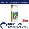 ロイヤルカナン猫用 ベッツプラン [エイジングケアプラスステージ2] ドライ 2kg【準食事療法食】