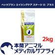 ロイヤルカナン猫用 ベッツプラン [エイジングケアプラスステージ2プラス] ドライ 2kg【準食事療法食】