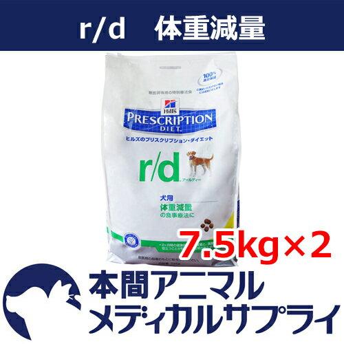 ヒルズ 犬用 r/d ドライ 7.5kgx2個 【365...