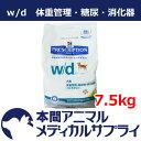 【送料無料】ヒルズ 犬用 w/d ドライ 7.5kg 【食事療法食】【365日あす楽】