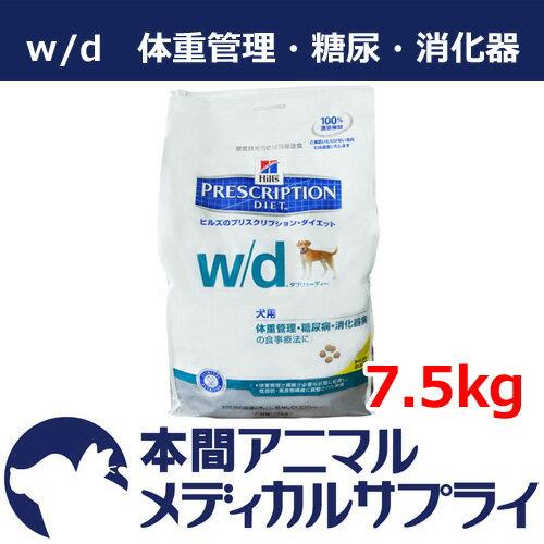 ヒルズ 犬用 w/d ドライ 7.5kg 【365日あ...