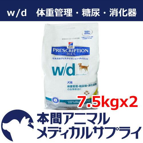 ヒルズ 犬用 w/d ドライ 7.5kgx2個 【365...