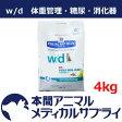 ヒルズ猫用 w/d ドライ 4kg【食事療法食】