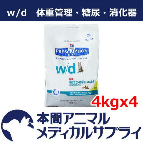 ヒルズ 猫用 w/d ドライ 4kgx4個 【365日...