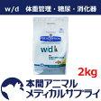ヒルズ猫用 w/d ドライ 2kg【食事療法食】