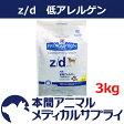 【送料無料】ヒルズ プリスクリプション・ダイエット 犬用 z/d 低アレルゲン ドライ3kg【365日あす楽】