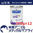 ヒルズ犬用 u/d 缶 370gx12個【食事療法食】