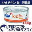 ヒルズ猫用 k/d チキン入り 缶 156g【食事療法食】