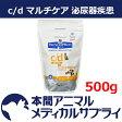 ヒルズ猫用 c/d マルチケア 500g【食事療法食】